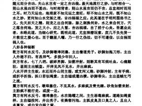 清代古本《堪舆秘要丙丁庚辛壬癸六卷》重新打字整理电子版