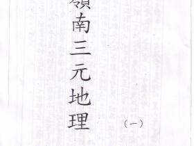 吕学铉《岭南三元地理、堪舆择日精解、奇门通》等7册电子版