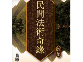 民间法术奇缘乾、坤两册合计412页电子版