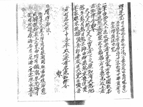 茅山五雷科148页电子版