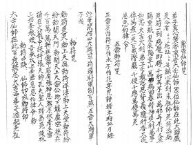 六壬仙法38面电子版