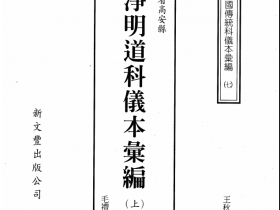 道教传统科仪《净明道科仪汇编》上下册1770页电子版