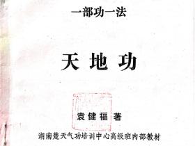 乾坤混元功一部功七册电子版